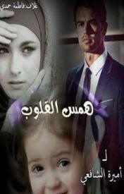 رواية همس القلوب كاملة - أميرة الشافعي