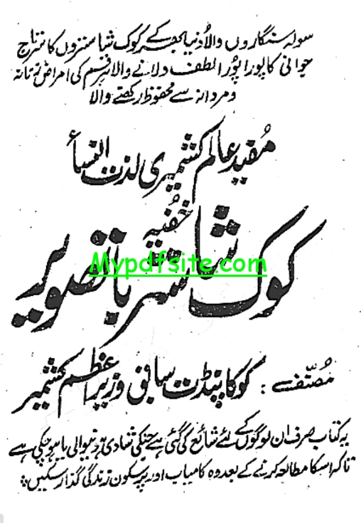 Koka Pandit Book In Urdu Pdf