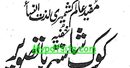 Kok shaster In urdu