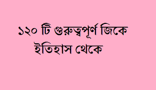 120 gk about  indian history in bengali version