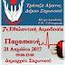 7η Εθελοντική Αιμοδοσία την Παρασκευή 21 Απριλίου 2017 9:00-13:00 στο Δημαρχιακό Μέγαρο (Καλύβια) του Δήμου Σαρωνικού