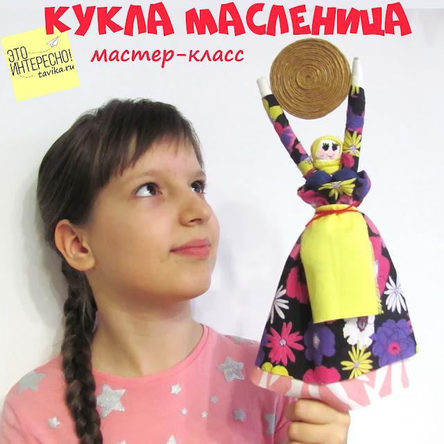 Как сделать куклу Масленицу. Мастер класс по народной кукле