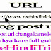 Blog Post url change karne ke bad kya kare full guide