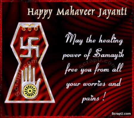 latest mahavir jayanti wishes images 2017