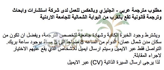 مطلوب مترجمة للعمل لدى شركة استشارات وابحاث وترجمة قانونية في عمان