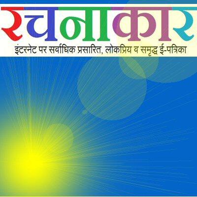 विवेक रंजन श्रीवास्तव का रेडियो नाटक : लाल सलाम