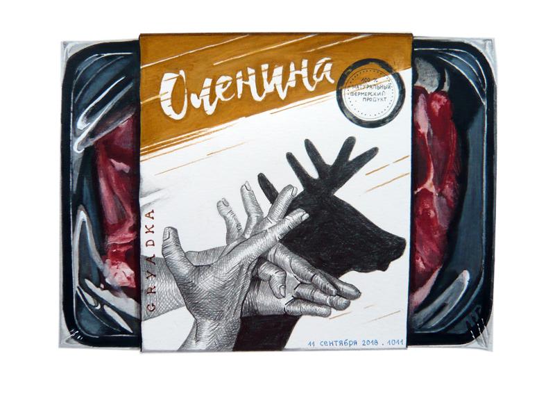 Packaging de viande reproduit au crayons de couleur par l'artiste 1011