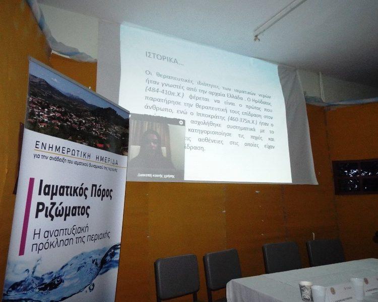 Ο Δήμος Τρικκαίων για τον Ιαματικό Πόρο Ριζώματος