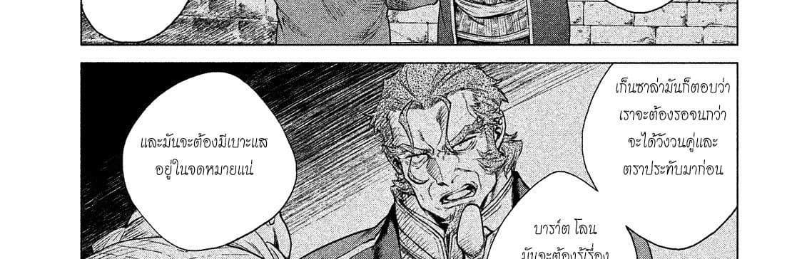 อ่านการ์ตูน Henkyou no Roukishi - Bard Loen ตอนที่ 8 หน้าที่ 54