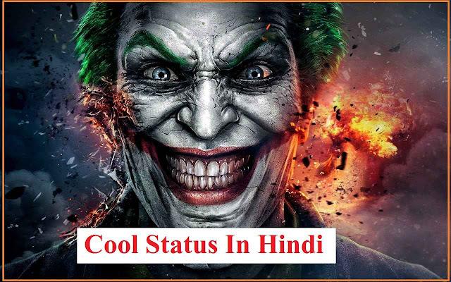 - Cool Hindi Status | कूल हिंदी स्टेटस