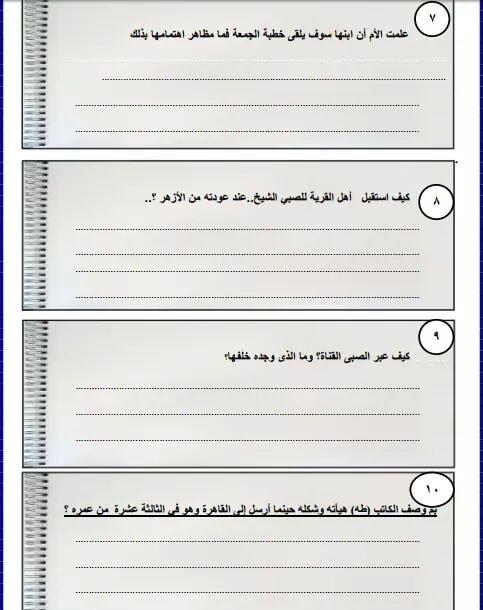 امتحان شامل بنظام البوكليت في مادة اللغة العربية للصف الثالث الثانوي +الاجابة النموذجية 2