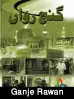 http://www.shiavideoshd.com/2016/04/ganje-rawan-islamic-movie-in-urdu-full.html