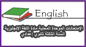 الإمتحانات الموحدة المحلية مادة اللغة الإنجليزية السنة الثالثة ثانوي إعدادي pdf مشاهدة+تحميل مباشر