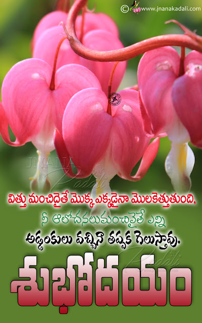 android mobile size wallpapers free download, whats app sharing good morning greetings quotes in telugu