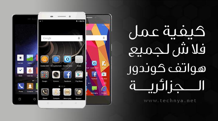 كيفية عمل فلاش ( تركيب الروم ) لجميع هواتف كوندور الجزائرية