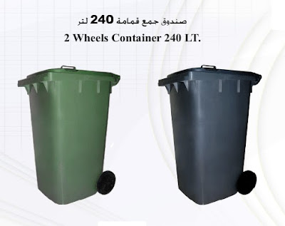 2wheels container  240 litre   صندوق جمع قمامة ومخلفات سعة 240 لتر من بيت النظافة