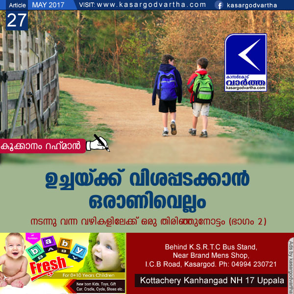 Article, Kookanam-Rahman, School, Bicycle, Milk, Tea, Hunger, Pocket, Parrot, Class mates, Glass, Toy, Crying, Ducks, Story of my foot steps- PART 2.