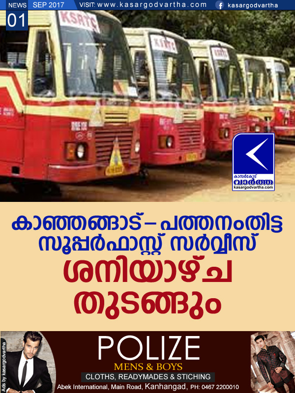 Kanhangad to Pathanamthitta Superfast bus services to begin Saturday, News, Kasaragod, Bus, KSRTC, Thiruvananthapuram, Kottayam, Kanhangad, Pathanamthitta.