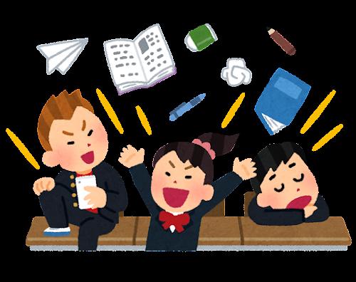 学級崩壊のイラスト(中学校・高校)