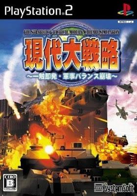 Gendai Daisenryaku Isshoku Sokuhatsu: Gunji Balance Houkai (PS2) 2008