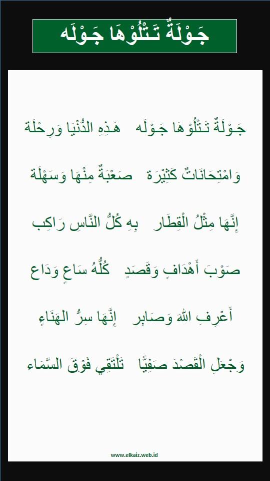 Teks Sholawat Jaulatun Tatluha Jaulah - Elkaiz.web.id