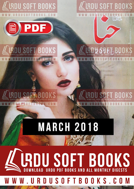 Hina Digest March 2018 Download PDF