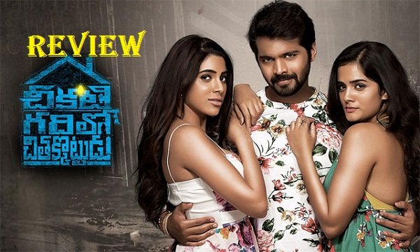 chikati gadilo chithakotudu movie review rating, chikati gadilo chithakotudu review, chikati gadilo chithakotudu rating, chikati gadilo chithakotudu movie, movie reviews, telugu movies, telugu movie reviews, movie news, say cinema,