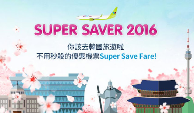 真航空【SUPER SAVER 2016】香港 / 澳門 飛 首爾 HK$1450/HK$1500起,11月前出發。