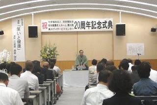 講演会講師・三遊亭楽春の笑いと健康の講演会の風景。