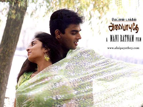 Tamil Movie Romantic Dialogue - Alaipayuthey | College Galatas
