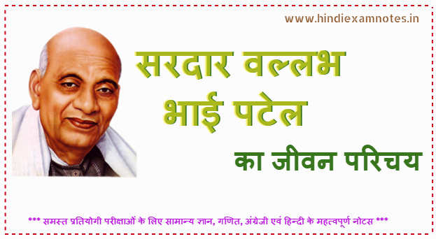 Biography of Sardar Vallabh Bhai Patel's