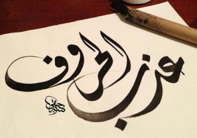 Cara Belajar Bahasa Arab