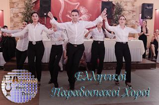 http://apollondancestudio.blogspot.gr/p/ellhnikoi-paradosiakoi-xoroi-istoria.html