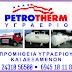 Υγραέριο PETROTHERM