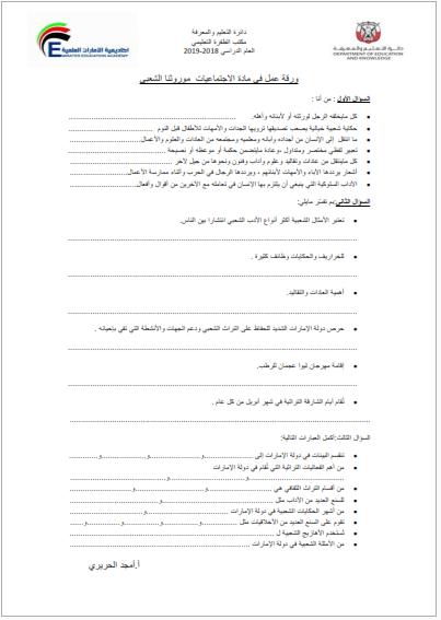 ورقة عمل موروثنا الشعبي في الدراسات الاجتماعية للصف الخامس