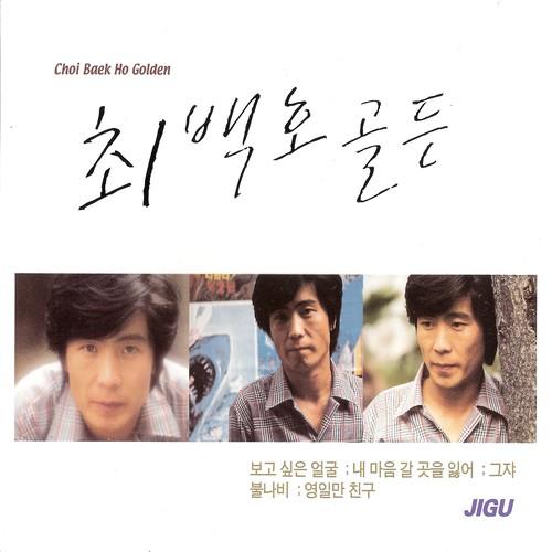 Choi Baek Ho – 골든
