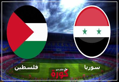 مشاهدة مباراة سوريا وفلسطين بث مباشر اليوم