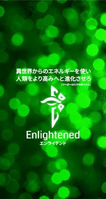 Ingress 壁紙 待受 スクリーン Enlightened エンライテンド