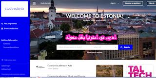 الدراسة في استونيا – كيف تدرس في استونيا بسهولة