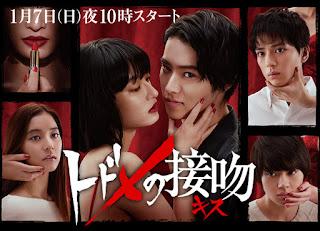 Sinopsis drama jepang Kiss that Kills {2018}