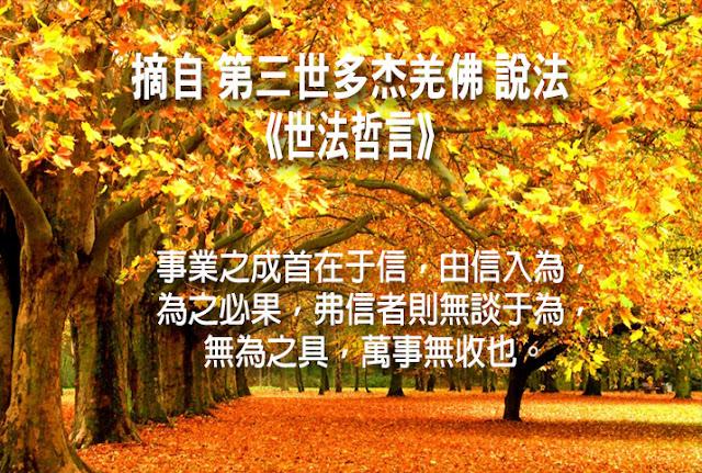 第三世多杰羌佛說《世法哲言》(四十四)