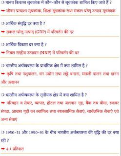 economics question answer in hindi