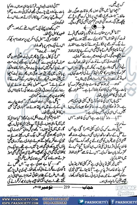 free online reading  tery lout any tak novel by salma faheem gul part 1