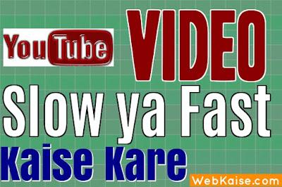 यूट्यूब वीडियो के Speed कैसे बढ़ाये या घटायें