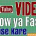 यूट्यूब वीडियो Speed कैसे बढ़ाये या घटायें?