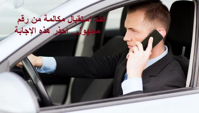احذر هذه الاجابة عند الرد على المكالمات المجهولة عند استقبالها قد تصبح فرسية سهلة