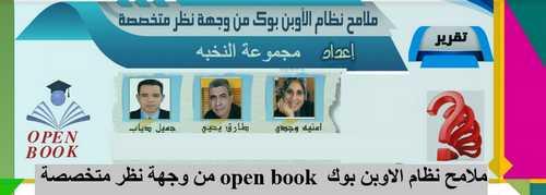 ملامح نظام الاوبن بوك  open book من وجهة نظر متخصصة