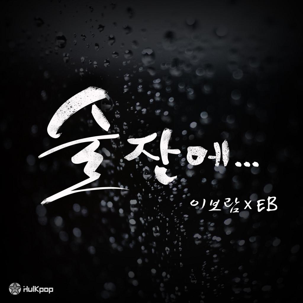[Single] Lee Bo Ram, EB – Tears Glass…