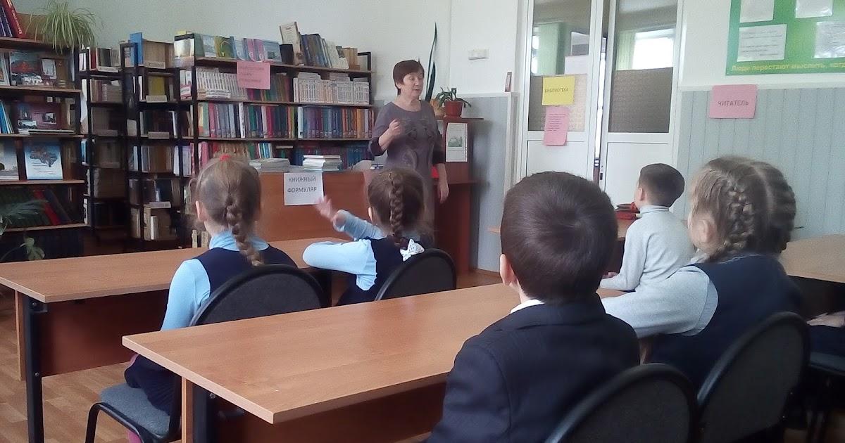 знакомство с библиотекой 9 классы