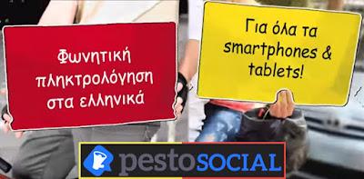 Pesto Social